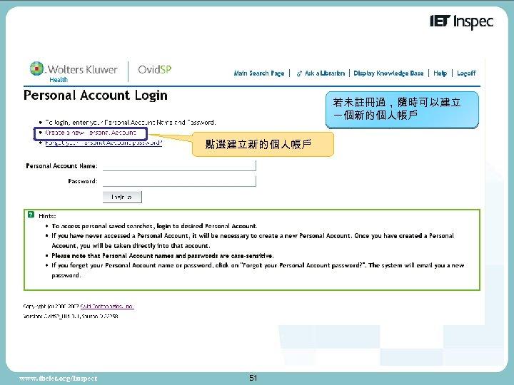 若未註冊過,隨時可以建立 一個新的個人帳戶 點選建立新的個人帳戶 www. theiet. org/Inspect 51