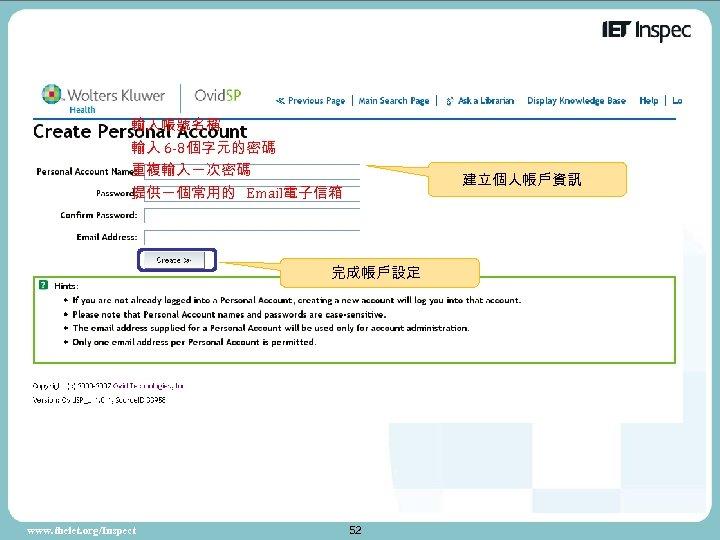 輸入帳號名稱 輸入 6 -8個字元的密碼 重複輸入一次密碼 建立個人帳戶資訊 提供一個常用的 Email電子信箱 完成帳戶設定 www. theiet. org/Inspect 52