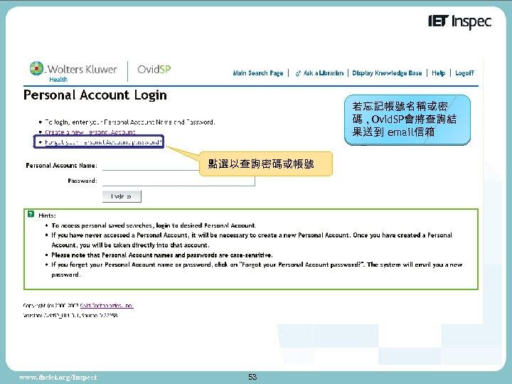 若忘記帳號名稱或密 碼,Ovid. SP會將查詢結 果送到 email信箱 點選以查詢密碼或帳號 www. theiet. org/Inspect 53