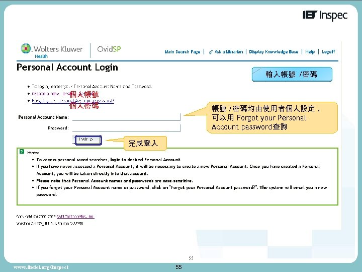 輸入帳號 /密碼 個人帳號 個人密碼 帳號 /密碼均由使用者個人設定, 可以用 Forgot your Personal Account password查詢 完成登入 55