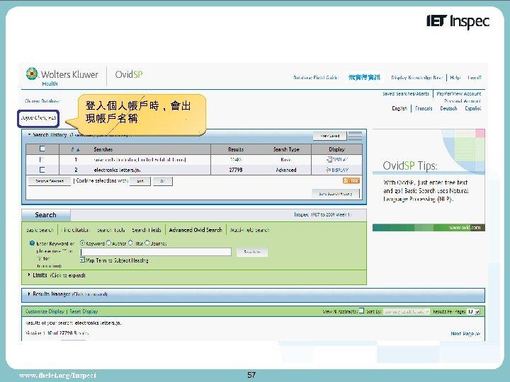 飛資得資訊 登入個人帳戶時,會出 現帳戶名稱 www. theiet. org/Inspect 57