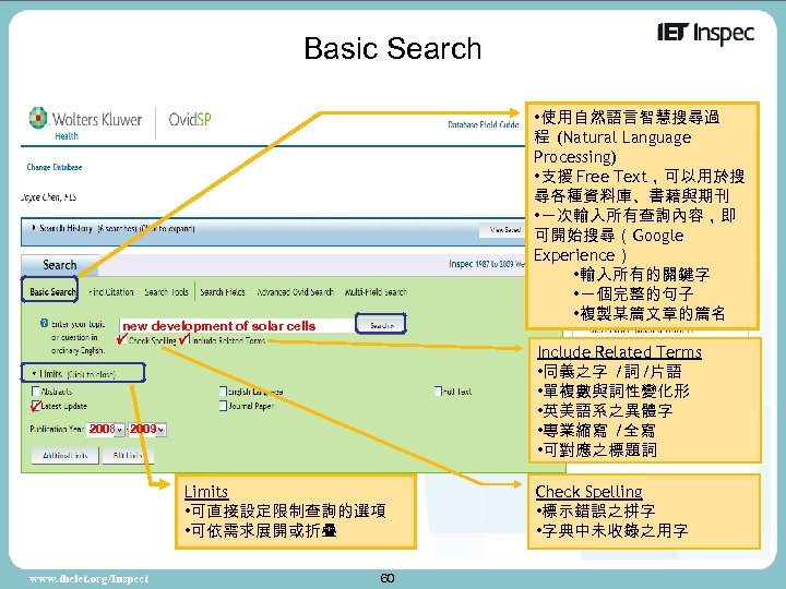 Basic Search • 使用自然語言智慧搜尋過 飛資得資訊 程 (Natural Language Processing) • 支援 Free Text,可以用於搜 尋各種資料庫、書藉與期刊