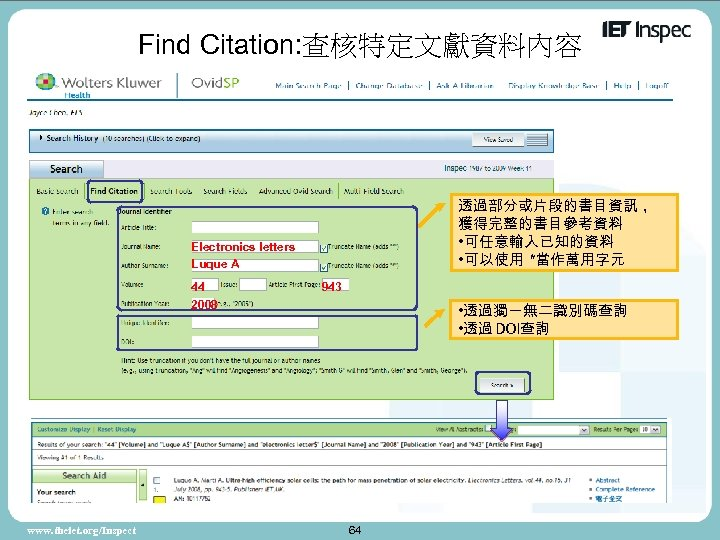 Find Citation: 查核特定文獻資料內容 透過部分或片段的書目資訊, 獲得完整的書目參考資料 • 可任意輸入已知的資料 • 可以使用 *當作萬用字元 Electronics letters Luque A