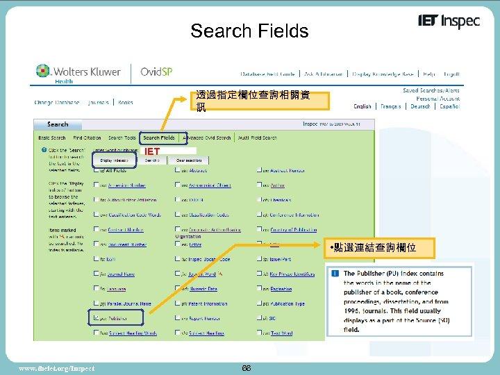 Search Fields 透過指定欄位查詢相關資 訊 IET • 點選連結查詢欄位 www. theiet. org/Inspect 66