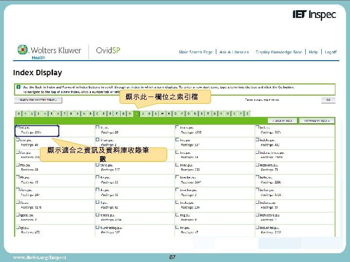顯示此一欄位之索引檔 顯示適合之資訊及資料庫收錄筆 數 www. theiet. org/Inspect 67