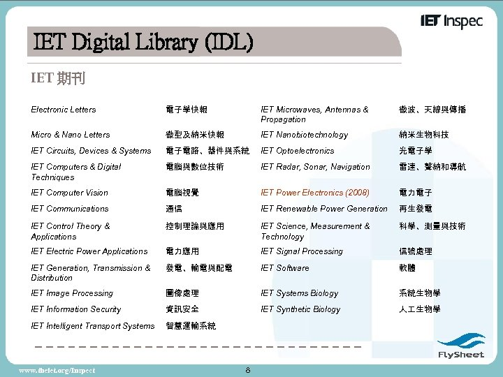 IET Digital Library (IDL) IET 期刊 Electronic Letters 電子學快報 IET Microwaves, Antennas & Propagation