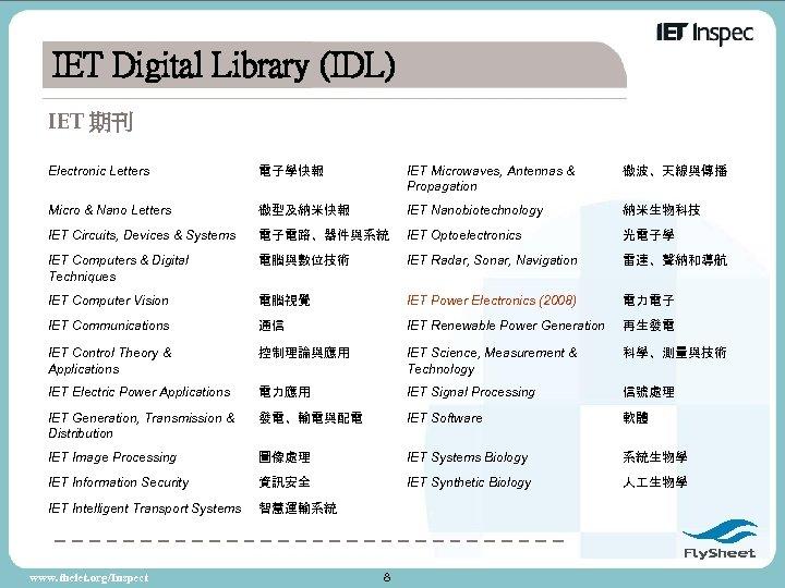 IET Digital Library (IDL) IET 期刊 Electronic Letters 電子學快報 IET Microwaves, Antennas & Propagation
