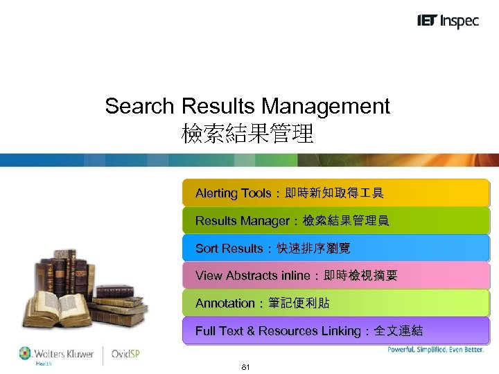 Search Results Management 檢索結果管理 Alerting Tools:即時新知取得 具 Results Manager:檢索結果管理員 Sort Results:快速排序瀏覽 View Abstracts inline:即時檢視摘要