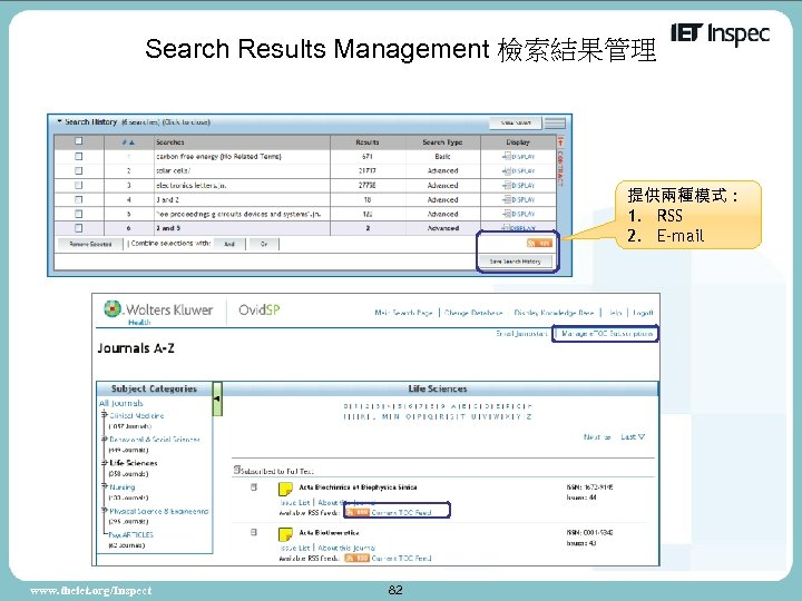 Search Results Management 檢索結果管理 提供兩種模式: 1. RSS 2. E-mail www. theiet. org/Inspect 82