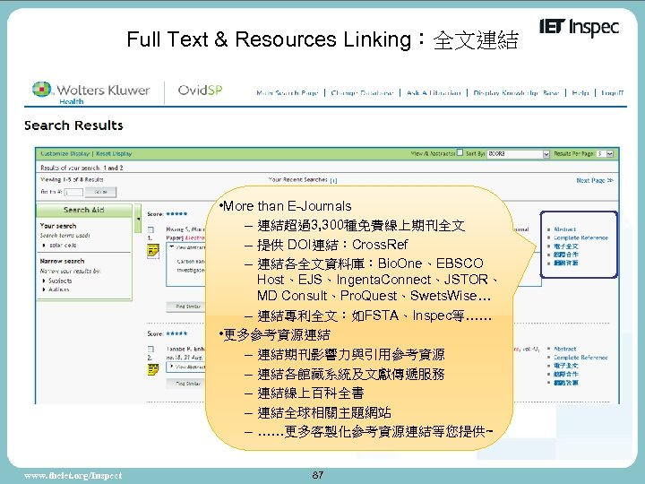 Full Text & Resources Linking:全文連結 • More than E-Journals – 連結超過3, 300種免費線上期刊全文 – 提供