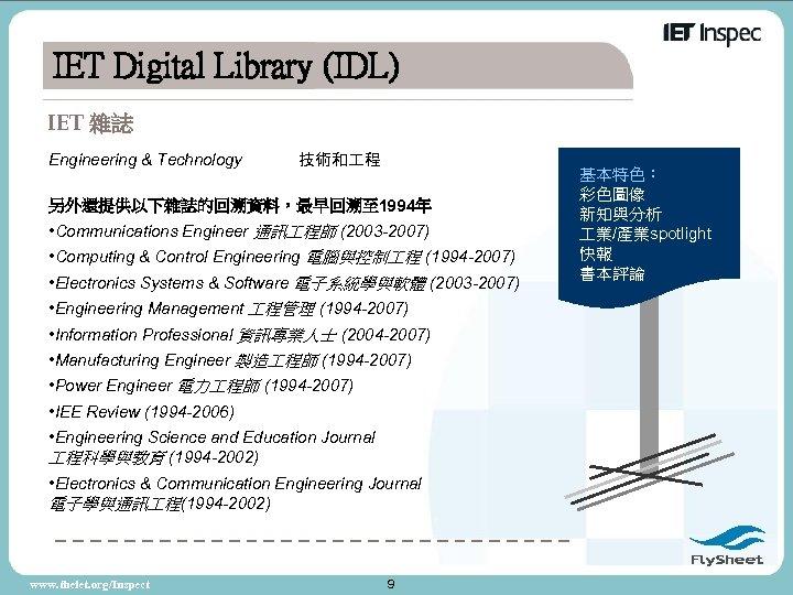 IET Digital Library (IDL) IET 雜誌 Engineering & Technology 技術和 程 另外還提供以下雜誌的回溯資料,最早回溯至 1994年 •