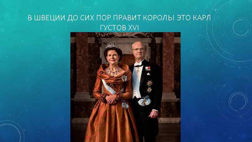 В ШВЕЦИИ ДО СИХ ПОР ПРАВИТ КОРОЛЬ! ЭТО КАРЛ ГУСТОВ XVI