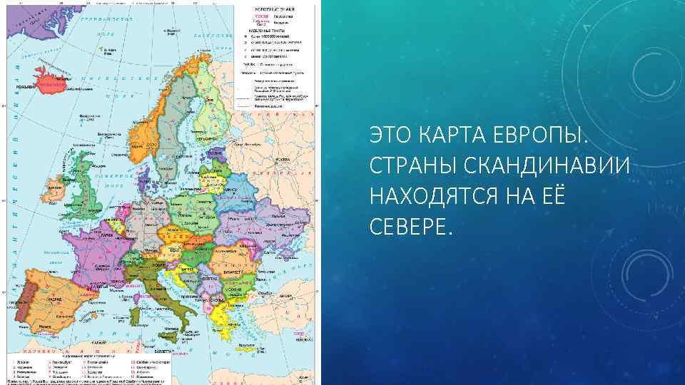 ЭТО КАРТА ЕВРОПЫ. СТРАНЫ СКАНДИНАВИИ НАХОДЯТСЯ НА ЕЁ СЕВЕРЕ.