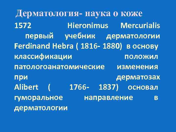 Дерматология- наука о коже 1572 Hieronimus Mercurialis первый учебник дерматологии Ferdinand Hebra ( 1816