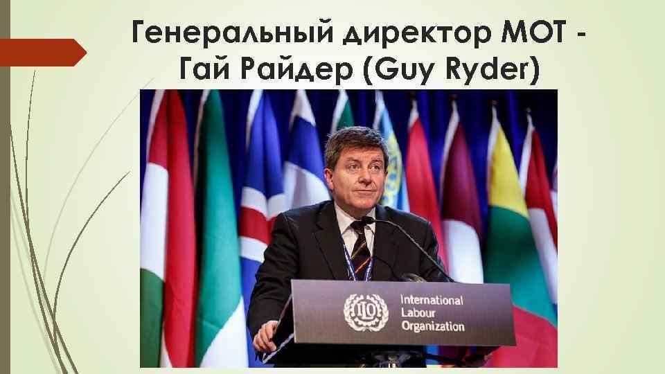 Генеральный директор МОТ Гай Райдер (Guy Ryder)