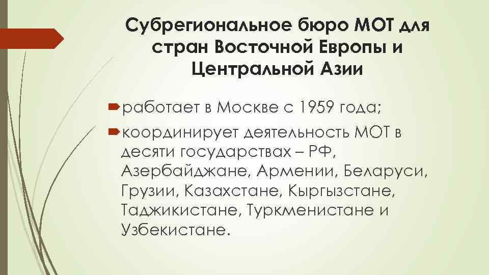 Субрегиональное бюро МОТ для стран Восточной Европы и Центральной Азии работает в Москве с