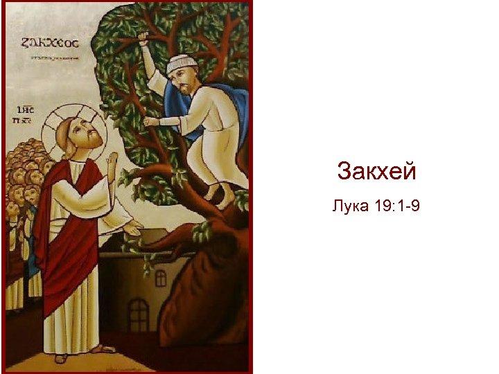 Закхей Лука 19: 1 -9
