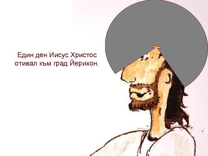 Един ден Иисус Христос отивал към град Йерихон.