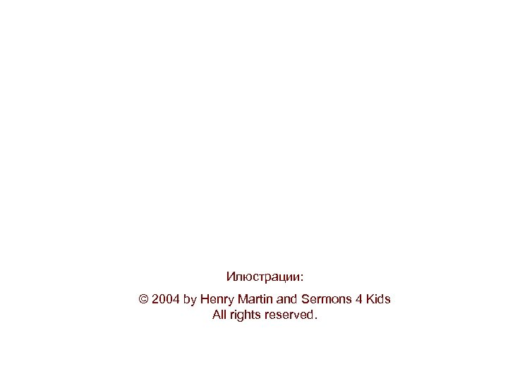 Илюстрации: © 2004 by Henry Martin and Sermons 4 Kids All rights reserved.