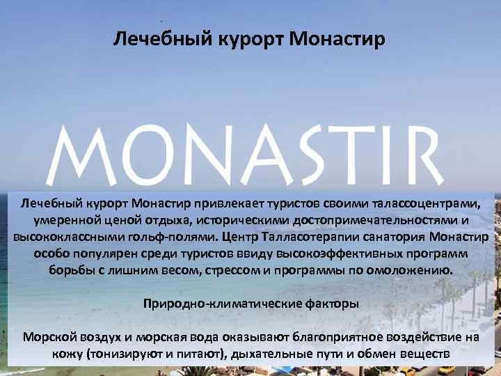 Лечебный курорт Монастир привлекает туристов своими талассоцентрами, умеренной ценой отдыха, историческими достопримечательностями и высококлассными