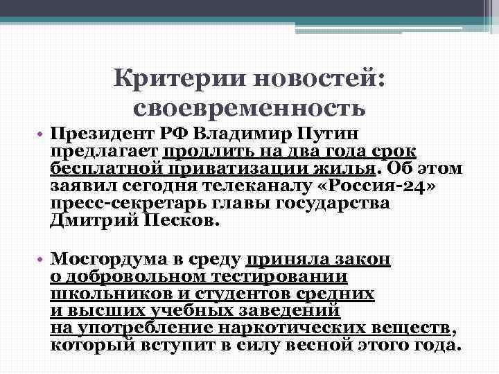 Критерии новостей: своевременность • Президент РФ Владимир Путин предлагает продлить на два года срок