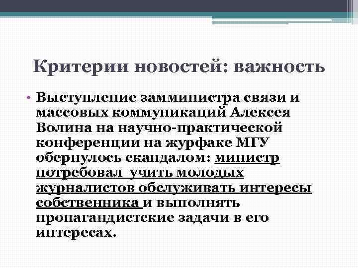 Критерии новостей: важность • Выступление замминистра связи и массовых коммуникаций Алексея Волина на научно-практической