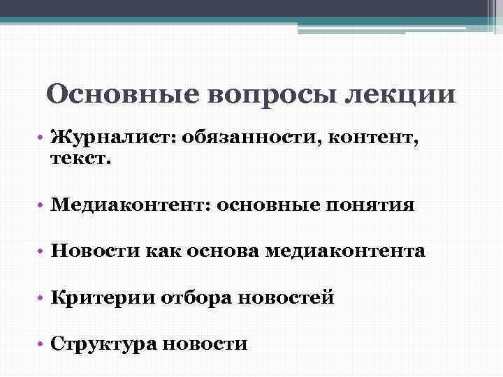 Основные вопросы лекции • Журналист: обязанности, контент, текст. • Медиаконтент: основные понятия • Новости