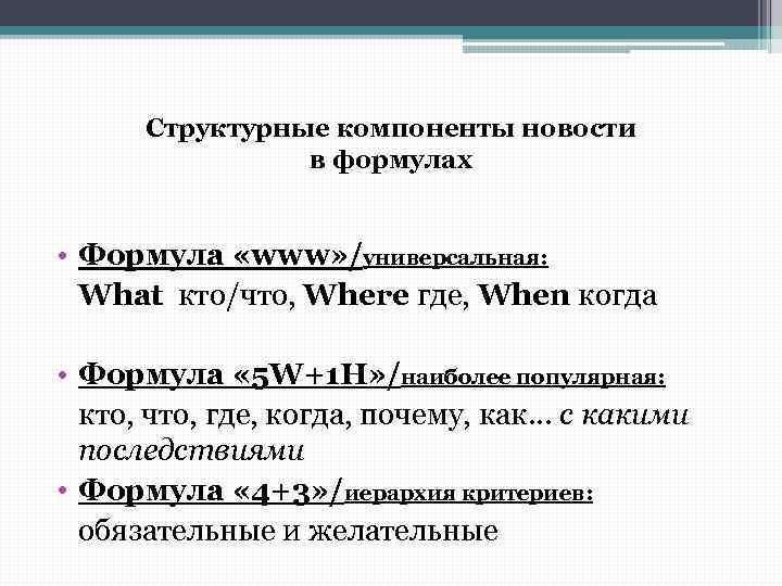 Структурные компоненты новости в формулах • Формула «www» /универсальная: What кто/что, Where где, When