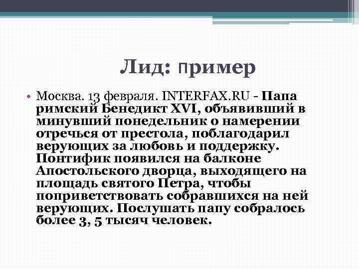 Лид: пример • Москва. 13 февраля. INTERFAX. RU - Папа римский Бенедикт XVI, объявивший