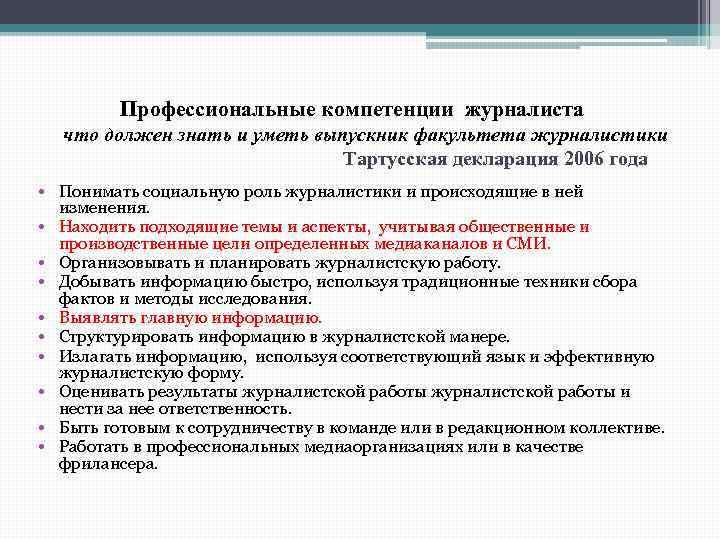 Профессиональные компетенции журналиста что должен знать и уметь выпускник факультета журналистики Тартусская декларация 2006