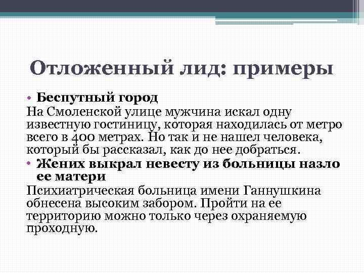 Отложенный лид: примеры • Беспутный город На Смоленской улице мужчина искал одну известную гостиницу,