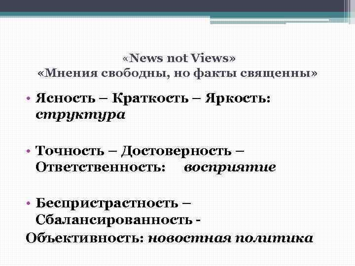 «News not Views» «Мнения свободны, но факты священны» • Ясность – Краткость –
