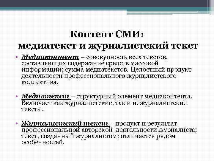 Контент СМИ: медиатекст и журналистский текст • Медиаконтент – совокупность всех текстов, составляющих содержание