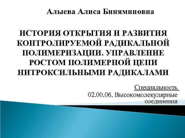 Алыева Алиса Биняминовна ИСТОРИЯ ОТКРЫТИЯ И РАЗВИТИЯ КОНТРОЛИРУЕМОЙ РАДИКАЛЬНОЙ ПОЛИМЕРИЗАЦИИ. УПРАВЛЕНИЕ РОСТОМ ПОЛИМЕРНОЙ ЦЕПИ