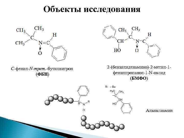 Объекты исследования С-фенил-N-трет. -бутилнитрон (ФБН) 2 -(бензилиденамино)-2 -метил-1 фенилпропанол-1 -N-оксид (БМФО) Алкоксиамин