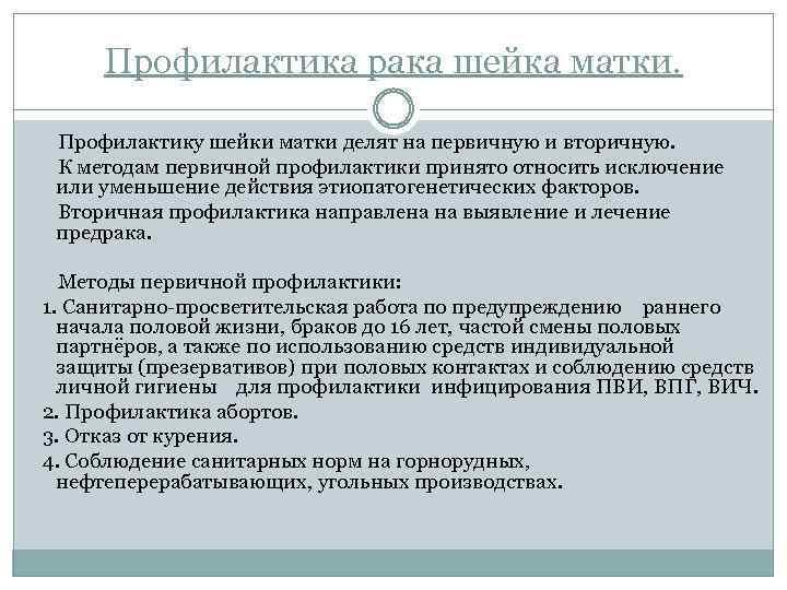 Профилактика рака шейка матки. Профилактику шейки матки делят на первичную и вторичную. К методам