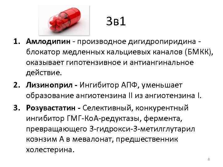 3 в 1 1. Амлодипин - производное дигидропиридина - блокатор медленных кальциевых каналов (БМКК),