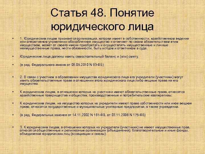 фз о банкротстве статья 48