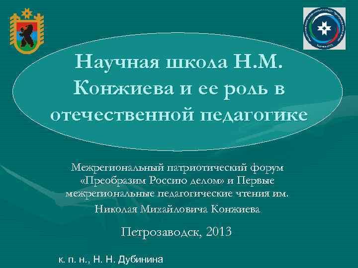 Научная школа Н. М. Конжиева и ее роль в отечественной педагогике Межрегиональный патриотический форум