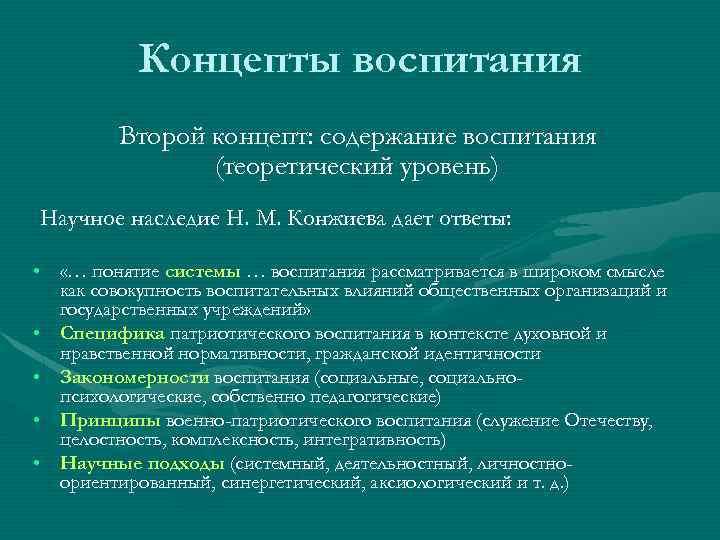 Концепты воспитания Второй концепт: содержание воспитания (теоретический уровень) Научное наследие Н. М. Конжиева дает