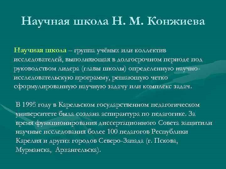 Научная школа Н. М. Конжиева Научная школа – группа учёных или коллектив исследователей, выполняющая