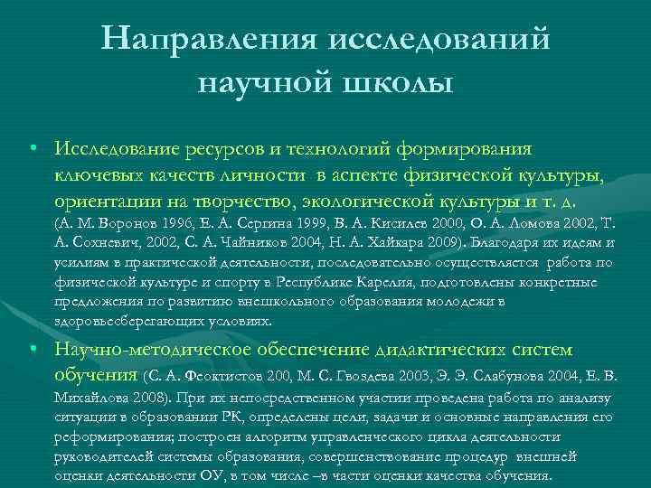 Направления исследований научной школы • Исследование ресурсов и технологий формирования ключевых качеств личности в
