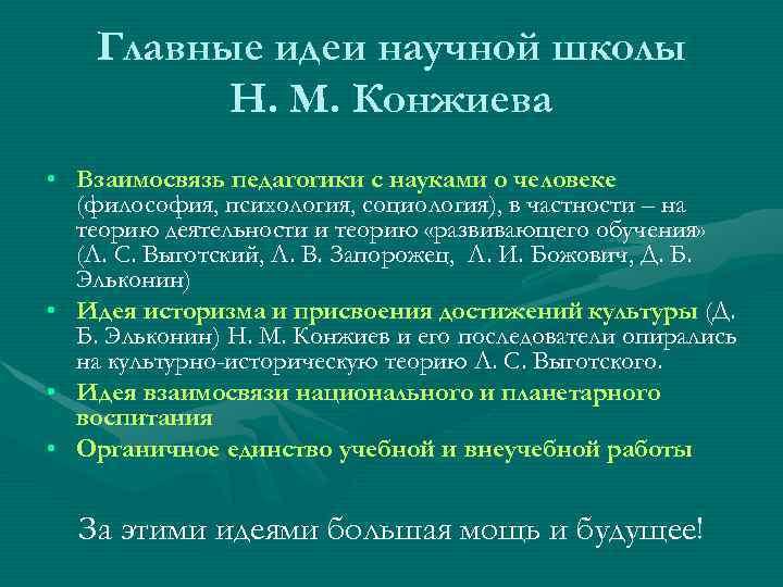 Главные идеи научной школы Н. М. Конжиева • Взаимосвязь педагогики с науками о человеке
