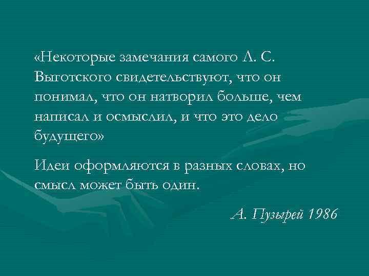 «Некоторые замечания самого Л. С. Выготского свидетельствуют, что он понимал, что он натворил