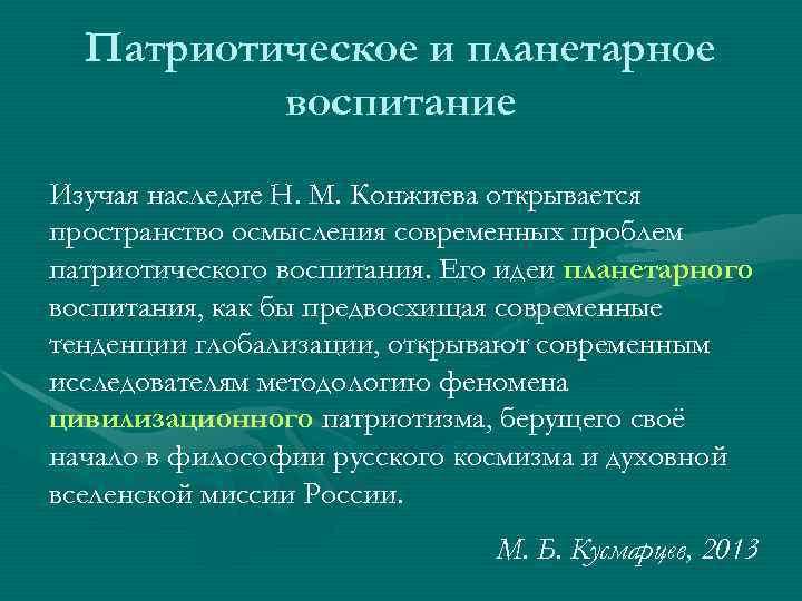 Патриотическое и планетарное воспитание Изучая наследие Н. М. Конжиева открывается пространство осмысления современных проблем