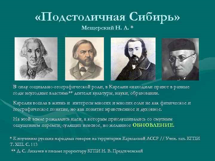 «Подстоличная Сибирь» Мещерский Н. А. * В силу социально-географической роли, в Карелии «находили