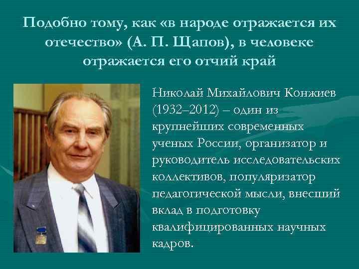 Подобно тому, как «в народе отражается их отечество» (А. П. Щапов), в человеке отражается