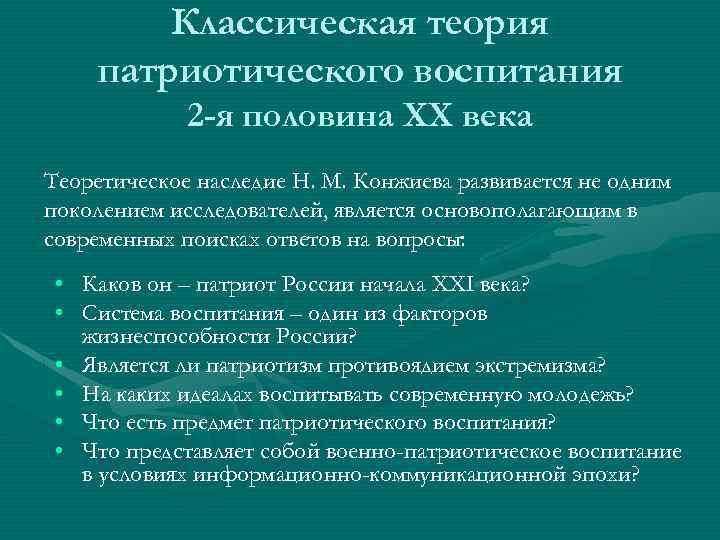 Классическая теория патриотического воспитания 2 -я половина XX века Теоретическое наследие Н. М. Конжиева