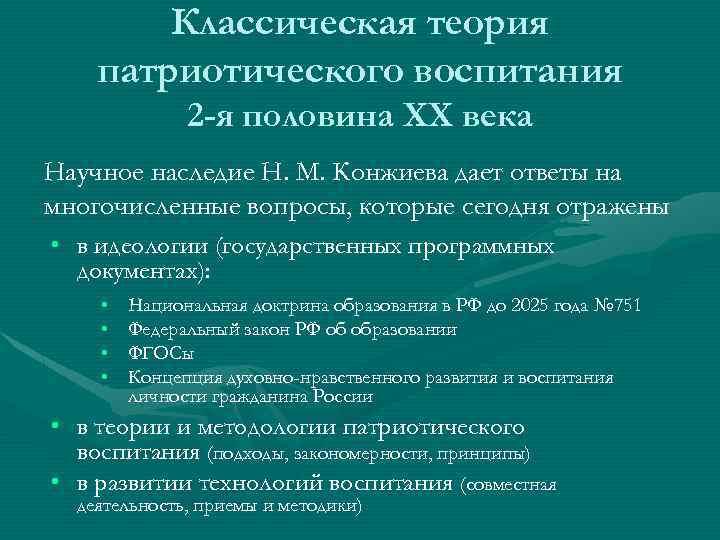 Классическая теория патриотического воспитания 2 -я половина XX века Научное наследие Н. М. Конжиева