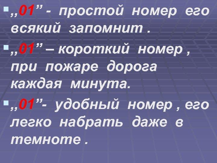 """§, , 01"""" - простой номер его всякий запомнит. §, , 01"""" – короткий"""